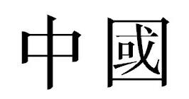 """""""China"""""""